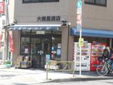 大橋屋酒店