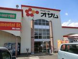 オザム新堀店