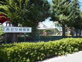 信愛学舎みどり幼稚園