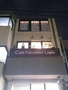 Kuromimi Rapin(クロミミラパン)の画像