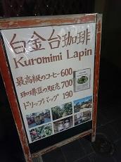 Kuromimi Rapin(クロミミラパン)の画像4