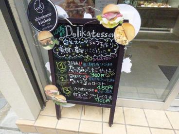 shirokane sweets(白金スイーツ)の画像4