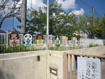 鎌田小学校の画像1