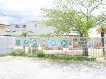 志都美保育園の画像1