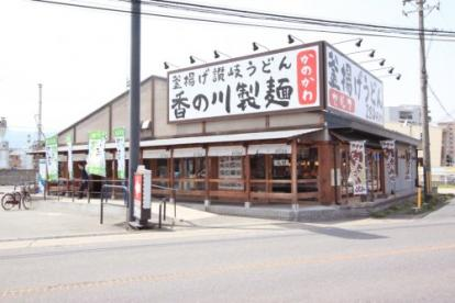 香の川製麺香芝五位堂店の画像1