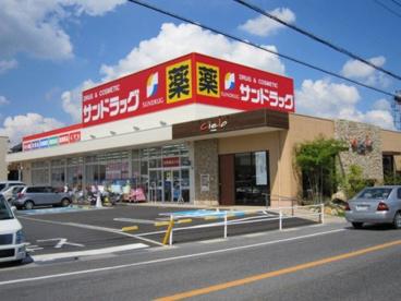 サンドラッグ良福寺店の画像1