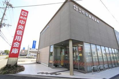 奈良中央信用金庫二上支店の画像1