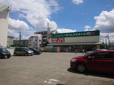 ドラッグストアセイムス高島平店の画像1