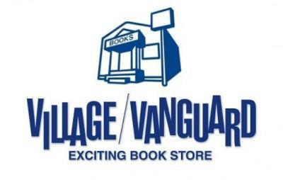 ヴィレッジヴァンガード 瀬戸店の画像1