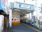 東武亀戸線 小村井駅