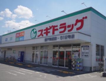 スギ薬局 瀬戸陶原店の画像1