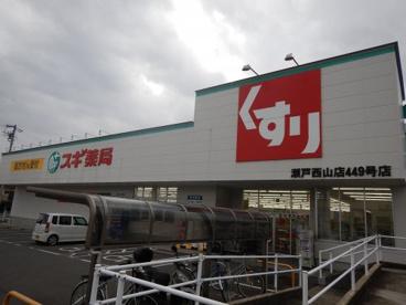 スギ薬局 瀬戸西山店の画像1