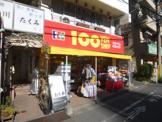 100円ショップ エコ 立花店