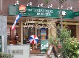 フレッシュネスバーガー 代々木店