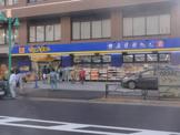 マツモトキヨシ 大久保一丁目店