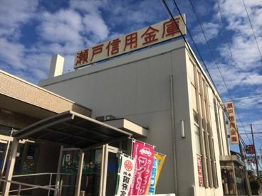 瀬戸信用金庫 共栄支店の画像1