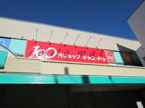 キャンドゥ 日ノ出町店