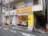 ほっかほっか亭 東あずま店