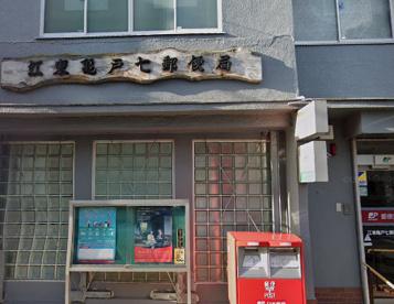 江東亀戸七郵便局の画像1