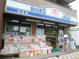自成堂書店
