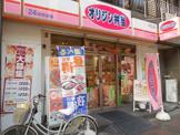 オリジン弁当水天宮前店