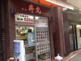 丼丸 箱崎店