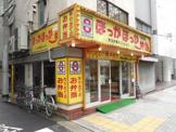 ほっかほっか弁当 浜町店