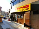 バーグ弥生町店