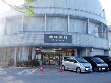 沖縄銀行西崎支店の画像1