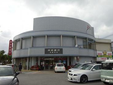 沖縄銀行西崎支店の画像2