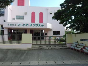 西崎幼稚園の画像1