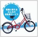 自転車ポートbike share 【B4-10】リバーシティ/River City