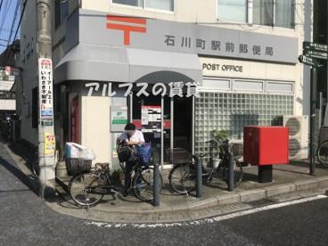 石川町駅前郵便局の画像1