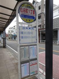 山元町一丁目(バス)の画像1