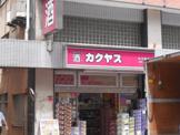なんでも酒やカクヤス富岡2丁目店