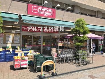 マックスバリュエクスプレス横浜吉野町店の画像1