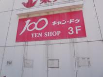 キャンドゥ 赤札堂深川店