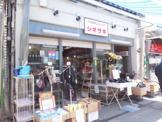 100円ショップ シオザキ