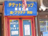 チケットクラブ門前仲町店