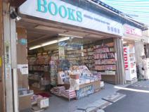 本間書店 本店