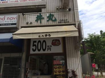 『笹舟 丼丸』門前仲町富岡八幡宮店の画像1