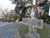国分寺台持塚公園