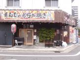 玉金 錦糸町本店