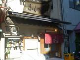 ふくべ寿司