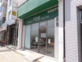 京橋千疋屋製造 直売所