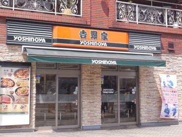 吉野家 メトロ門前仲町店の画像1