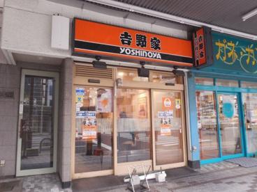 吉野家 門前仲町店の画像1