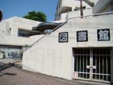 板橋区立小茂根図書館
