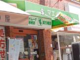 マエノ薬局 門前仲町店
