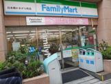 ファミリーマート日本橋 かきがら町店